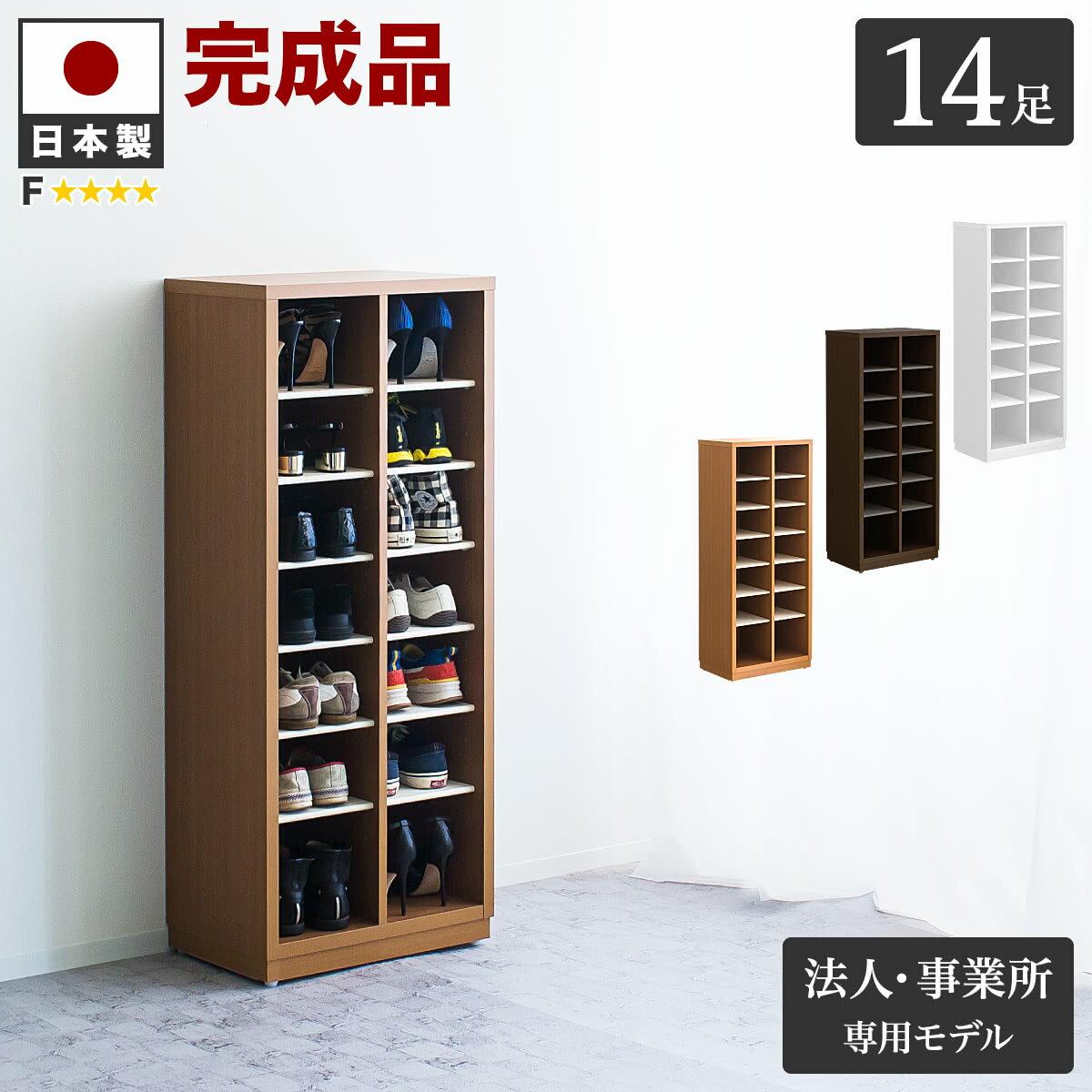 シューズボックス オープン 業務用 幅520×高さ1200 14足 完成品 下駄箱 シューズラック 靴箱 フォースター エフフォー 大容量 日本製 送料無料 新生活