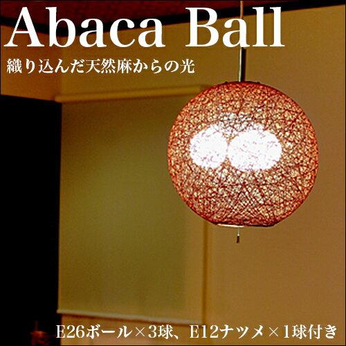 天然麻セードの球体ペンダントライト電球付き3灯(E26ボール3球、E12ナツメ1球)プルスイッチ付き、アバカボール hl-4001 送料無料