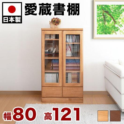 愛蔵書に日本製の本棚、幅80cm天然木パイン材の木目が美しいキャビネット、上品なガラス扉付きの書棚。2杯の大容量の引出し付きで小物の収納に最適。可動棚が12枚あり多機能でディスプレイや整理に最適な書庫。カラーは書斎にブラウン人気のナチュラル、送料無料