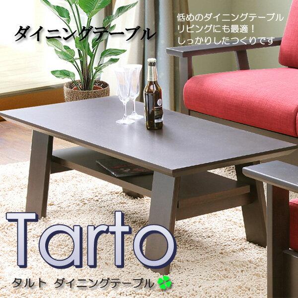 ダイニングテーブル タルト ダイニング テーブル 木製 ブラウン リビングテーブル 食卓 食卓テーブル