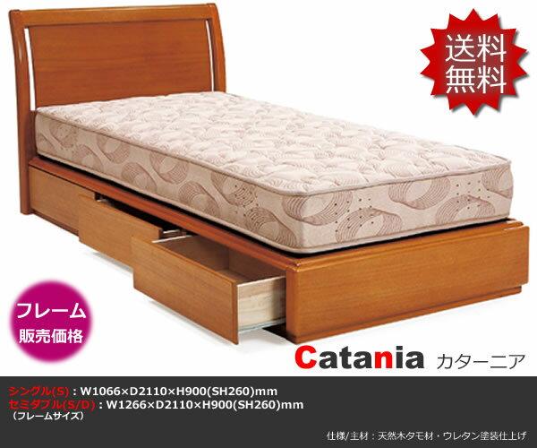 やすらかな眠りを!ベッドフレーム引出し付(シングルサイズ)【CATANIA/カターニア(S)】木質感あふれるタモ材使用!こちらはシングル(S)の価格です。