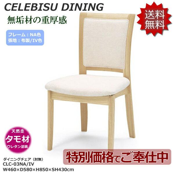 タモ無垢材を使ったチェアです。★CELEVISE・セレヴィス/CLC-03★【肘無し椅子】フレーム・張地2色から選択!寛ぎチェアです。