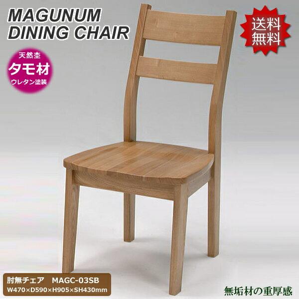 タモ無垢材を使ったチェアです。★肘無椅子★【MAGUNUM・マグナム/MAGC-03】SB・NAの2色より選択♪