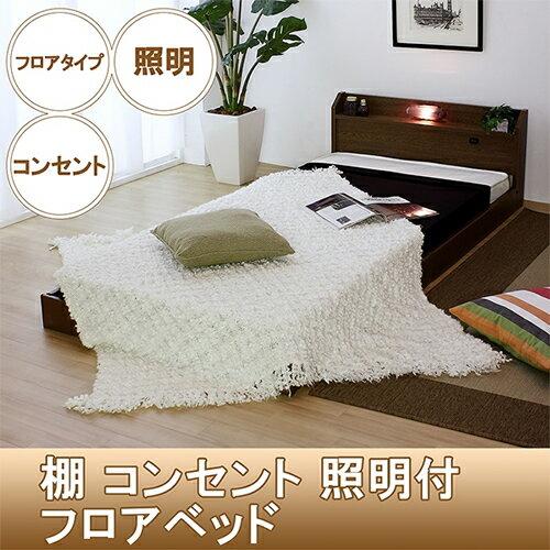 棚 コンセント 照明付フロアベッド ダブル 二つ折りボンネルコイルスプリングマットレス付マット付  BED ベット  ライト 日本製  ロー 白 ホワイト WH 黒 ブラック BK 茶 ブラウン BR D