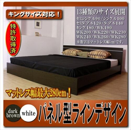 パネル型ラインデザインベッド WK230 圧縮ロール ポケット&ボンネルコイルマットレス付マット付  BED ベット フロア  ワイドキング  キング