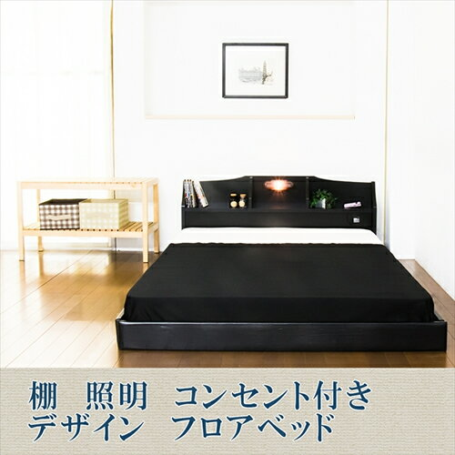 棚 照明 コンセント付き デザイン フロアベッド  セミダブル 二つ折りポケットコイルスプリングマットレス付マット付  BED ベット  ライト 日本製  ロー 黒 ブラック BK 茶 ブラウン BR SD