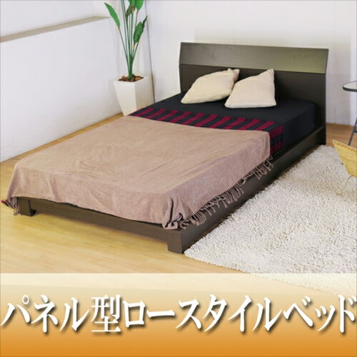 パネル型ロースタイルベッド シングル SGマーク付国産ボンネルコイルスプリングマットレス付マット付  BED ベット 日本製 フロア 焦げ茶 ダークブラウン DBR ナチュラル NA