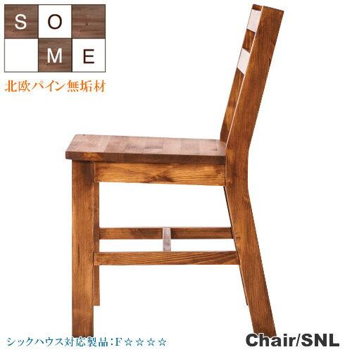 チェア ダイニングチェア 食卓椅子 ディスプレイ ルームガーデン カントリー 北欧パイン無垢材 ウレタン塗装 F☆☆☆☆ VBR/ブラウン色 SNL/ナチュラル色
