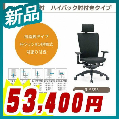 オフィスチェア 事務椅子 PCチェア デスクチェア 肘付【AICO製:R-5500シリーズ】【R-5555】【新品】【オフィス家具】【ヘッドレスト付】【可動肘付】