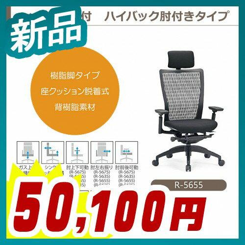 オフィスチェア 事務椅子 PCチェア デスクチェア 肘付【AICO製:R-5600シリーズ】【R-5655】【新品】【オフィス家具】【ヘッドレスト付】【可動肘付】