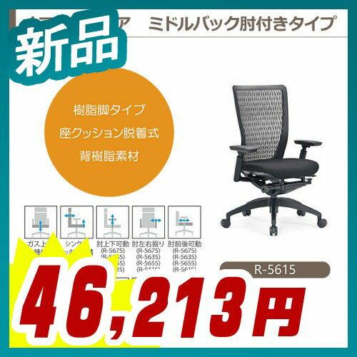 オフィスチェア 事務椅子 PCチェア デスクチェア 肘付【AICO製:R-5600シリーズ】【R-5615】【新品】【オフィス家具】【可動肘付】
