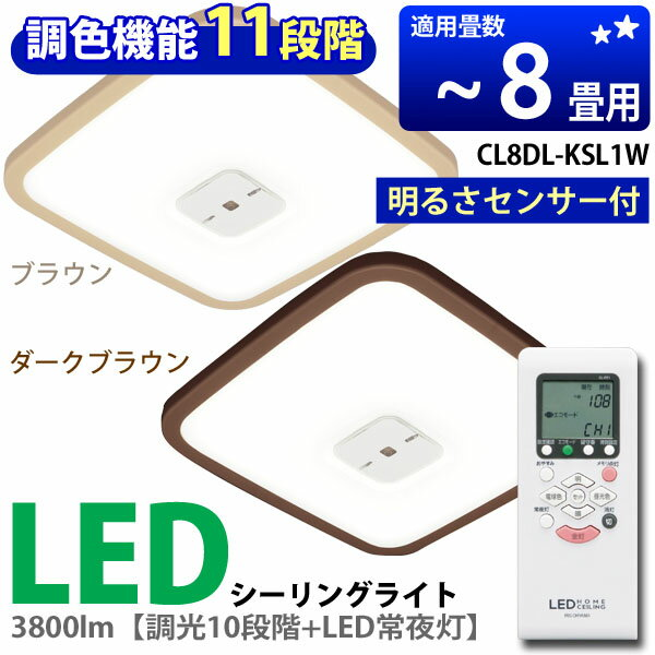 アイリスオーヤマ 【角形】LEDシーリングライト 3800lm 調色 センサー付 ブラウン・ダークブラウン CL8DL-KSL1W LEDシーリン
