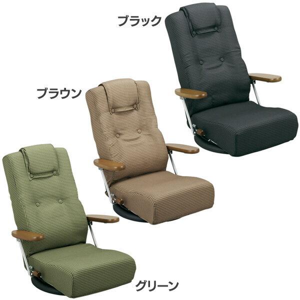[エントリーでP3倍]腰をいたわる座椅子【MT】【TD】ブラック ブラウン グリーン YS-1300HR(座椅子 座イス 椅子 リクライニングチェアー 腰に優しい)【代引不可】【送料無料】