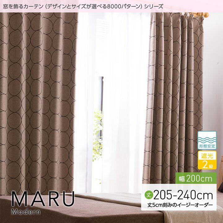 【送料無料】窓を飾るカーテン(デザインとサイズが選べる8000パターン)モダン MARU(マル)幅200cm×丈205~240cm(1枚 ※5cm刻みのイージーオーダー) 遮光2級 形態安定【代引不可】【B】【TD】[P10]