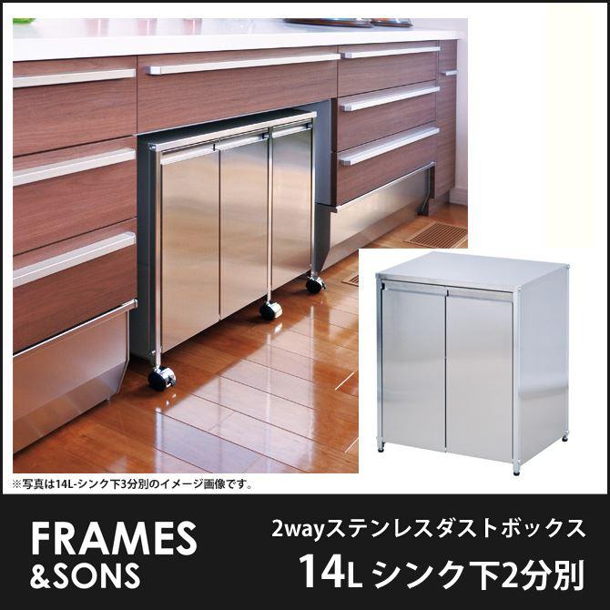 良い価格で 2wayステンレスダストボックス 14L-シンク下2分別 DS51 frames&sons 分別ダストボックス 分別ごみ箱 キャスター付き キッチン収納 完成品 おしゃれで機能的 カウンター下ワゴン 大容量 大量