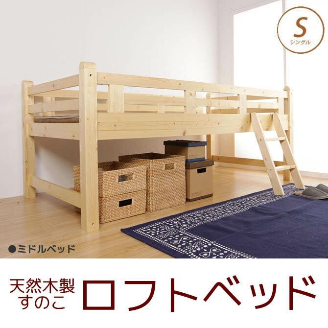 ロフトベッド 木製ロフトベッド ミドルベッド シングル すのこベッド ベッドフレーム 高さ控えめ ベッド下収納 木製ベッド はしご付き スノコベッド 北欧 すのこ 子供部屋[マットレス、ふとん別売]送料無料
