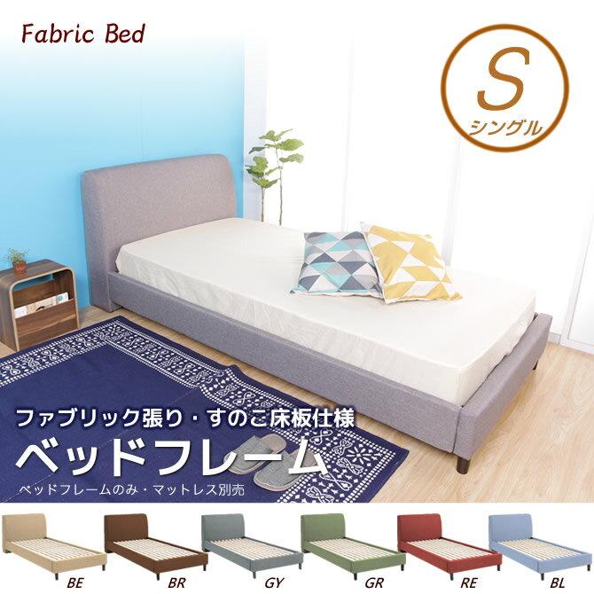 シングルベッド ファブリックベッド 木製ベッド すのこベッド fabric フレームのみ ソファベッドの様にくつろぐ 布張りベッド ベット おしゃれ 脚付き すのこベッド【新商品】