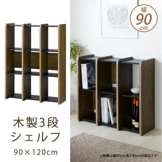 シェルフ 高さ120cm 幅90cm 棚 本棚 ブックシェルフ オープンシェルフ ラック ディスプレイラック 間仕切り ビンテージ 木製