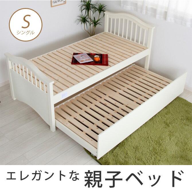 親子ベッド 天然木エレガントすのこペアベッド キャスター付き 白家具 ホワイト 収納ベッド 木製すのこベット 木製スノコベッド 親子ベッド すのこベッド シングルベッド シングルサイズ 木製 ベッド 木製ベッド