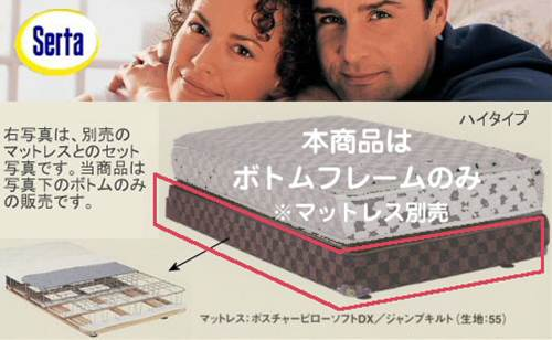 【開梱設置サービス無料中】Sertaドリームセミフレックスボトム(ハイタイプ)S(シングル) 送料無料