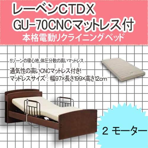 【送料無料】電動リクライニングベッド レーベンCTDX 2MO(テスリ付) CNCウレタンマットレス付き 電動ベッド リクライニングベット 介護ベッド 送料無料 売れ筋