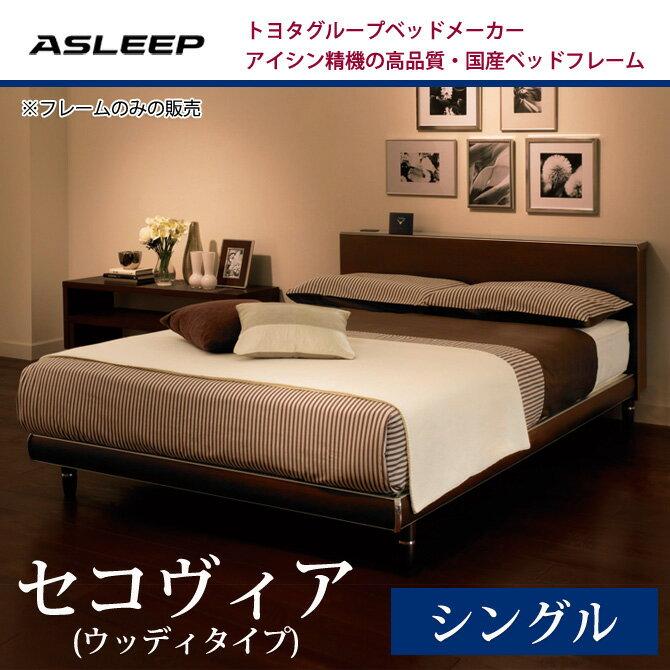 すのこベッド ASLEEP(アスリープ) ベッドフレームのみ セコヴィア(ウッディ) シングル アイシン精機 すのこベッド スノコベッド 棚付き コンセント付き トヨタベッド シングルベッド シングルサイズ ブランドベッド [送料無料][代引不可][開梱設置付]