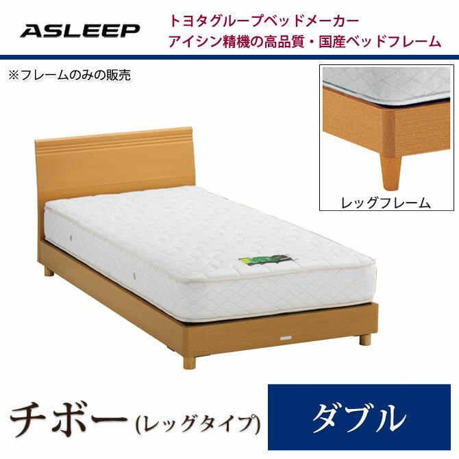 ASLEEP(アスリープ) ベッド フレームのみ チボー(レッグ) ダブル アイシン精機 ベッドフレーム 木製 トヨタベッド ダブルベッド ダブルサイズ ブランドベッド [送料無料][代引不可][開梱設置付]