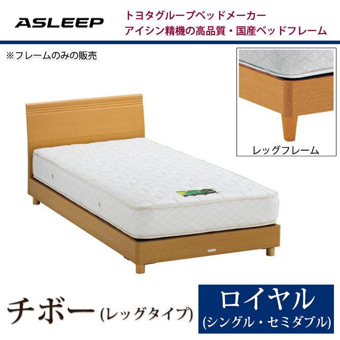 ASLEEP(アスリープ) ベッド フレームのみ チボー(レッグ) ロイヤル※シングル・セミダブル連結 アイシン精機 トヨタベッド ベッドフレーム 木製 シングルベッド セミダブルベッド ブランドベッド [送料無料][代引不可][開梱設置付]
