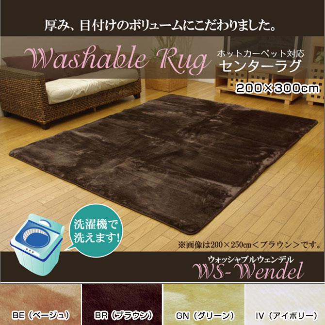 ラグ カーペット ウォッシャブルラグカーペット WSウェンデル 200×300cm 洗えるラグ ベージュ ブラウン グリーン アイボリー  送料無料