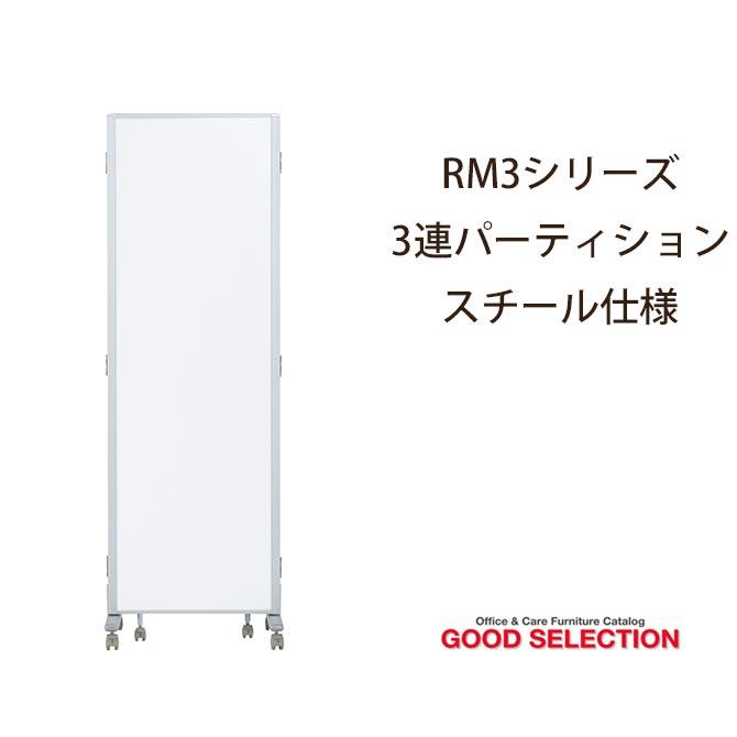 RM3シリーズ 3連パーティション スチール仕様 RM3-SWH  3連パーテーション オフィス家具 事務用品 スチール仕様 マグネット 折り畳み コンパクト 軽量移動 仕切り   幅180×高さ150cm 井上金庫