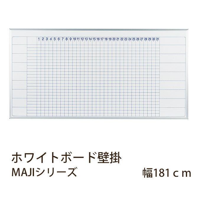 ホワイトボード壁掛 MAJIシリーズ 幅181cm 予定表 スタンダードタイプ  ホワイトボード 壁掛け 日付予定表 オフィス家具 事務用品 マーカー赤黒 イレーザー マグネット付属 井上金庫