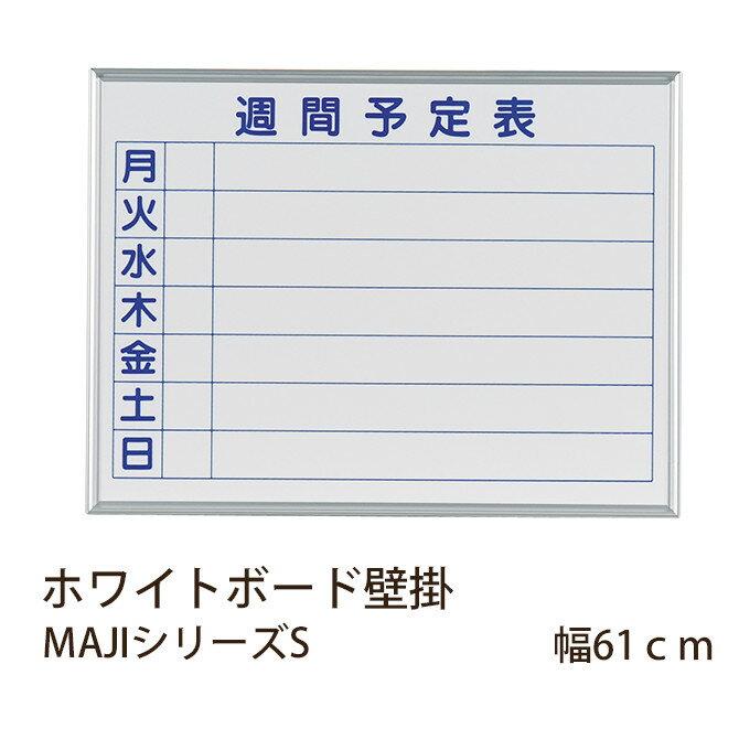 ホワイトボード壁掛 MAJIシリーズS 幅61cm 予定表 スタンダードタイプ(スモール)  ホワイトボード 壁掛け 週間予定表 オフィス家具 事務用品 マーカー赤黒 イレーザー マグネット付属 井上金庫