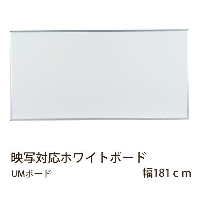 映写対応ホワイトボード UMボード 幅181cm 壁掛タイプ  映写対応 無反射ホワイトボード 壁掛タイプ オフィス用品 ミーテッィング 事務用品  井上金庫