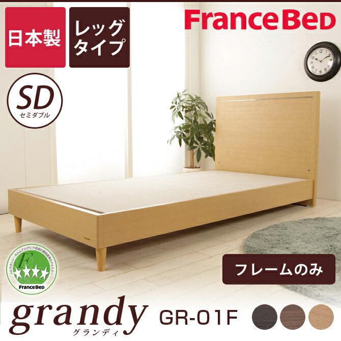 フランスベッド 脚付き セミダブルベッド シンプル レッグタイプ フレームのみ 高さ26cm 日本製 国産 木製 2年保証 francebed グランディ grandy 送料無料 セミダブル GR-01F GR01F [f1109]