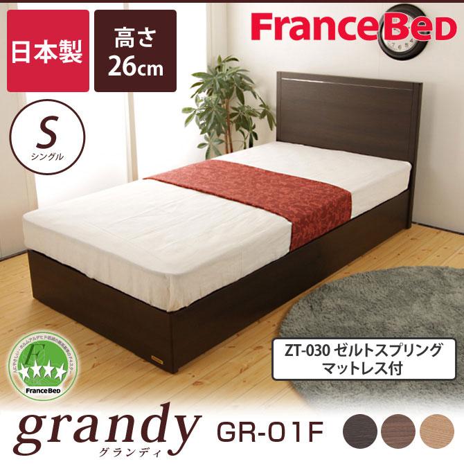 フランスベッド マットレス付 シングルベッド シンプル SC ゼルトスプリングマットレス(ZT-030)セット 高さ26cm 日本製 国産 木製 2年保証 francebed グランディ GRANDY シングル GR-01F GR01F [f1109]