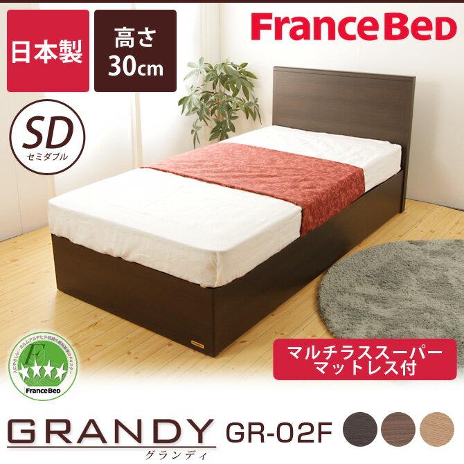 フランスベッド グランディ SC セミダブル 高さ30cm マルチラススーパーマットレス(MS-14)付 日本製 国産 木製 2年保証 francebed GR-02F GR02F grandy GRANDY セミダブルベッド パネル型 シンプル 木製 [f1109]