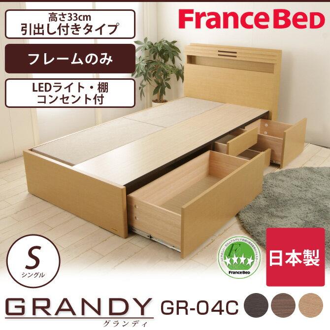 フランスベッド グランディ 引出し付タイプ シングル 高さ33cm フレームのみ 日本製 国産 木製 2年保証 francebed 送料無料 GR-04C GR04C grandy GRANDY シングルベッド 棚付 一口コンセント付 LED照明付 宮付 収納ベッド DR [f1109]
