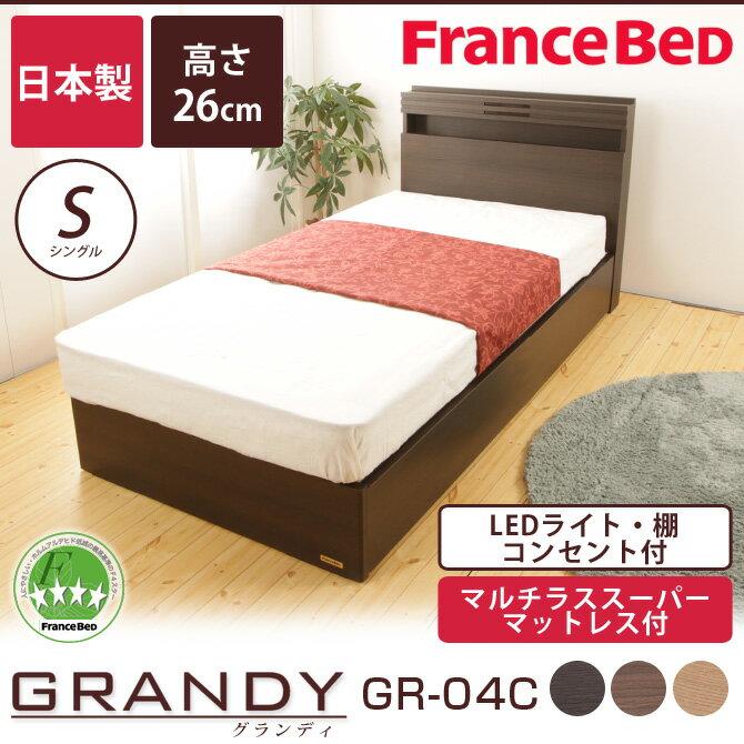 フランスベッド グランディ SC シングル 高さ26cm マルチラススーパーマットレス(MS-14)付 日本製 国産 木製 2年保証 francebed GR-04C GR04C grandy GRANDY シングルベッド 棚付 一口コンセント付 LED照明付 宮付 [f1109]