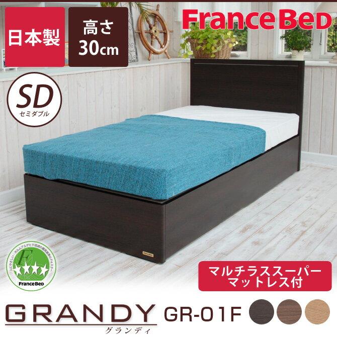 フランスベッド グランディ SC セミダブル 高さ30cm マルチラススーパーマットレス(MS-14)付 日本製 国産 木製 2年保証 francebed GR-01F GR01F grandy GRANDY セミダブルベッド パネル型 シンプル 木製 [f1109]