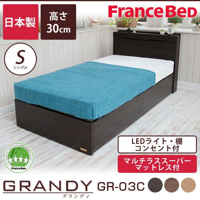 フランスベッド グランディ SC シングル 高さ30cm マルチラススーパーマットレス(MS-14)付 日本製 国産 木製 2年保証 francebed GR-03C GR03C grandy GRANDY シングルベッド 棚付 一口コンセント付 LED照明付 宮付 [f1109]