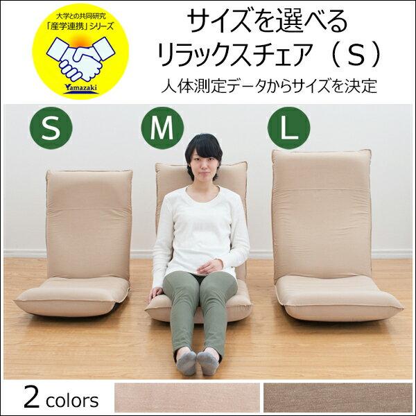 座椅子 サイズを選べるリラックスチェア Sサイズ ACS230 12段階 リクライニング チェアー 座いす 座イス 無段階ヘッドレスト リクライニングチェアー ソファー 1人掛け 一人掛け ソファ いす イス 椅子 チェア 日本製