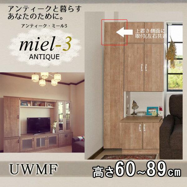 【送料無料】アンティークミール3 【日本製】 UWMF H60-89 マジックフィラー 上置き用L Miel3 【代引不可】【受注生産品】