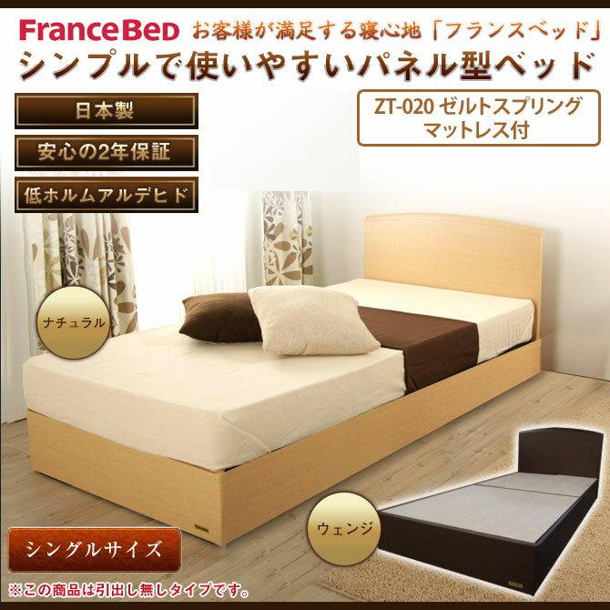 フランスベッド パネル型ベッド シングル パネル型ベッド(KSI-01F・SC) ゼルトスプリングマットレス(ZT-262LGR)セット シングル 通販オリジナルマットレス 国産 日本製 2年保証 木製 francebed [新商品] [f1109]