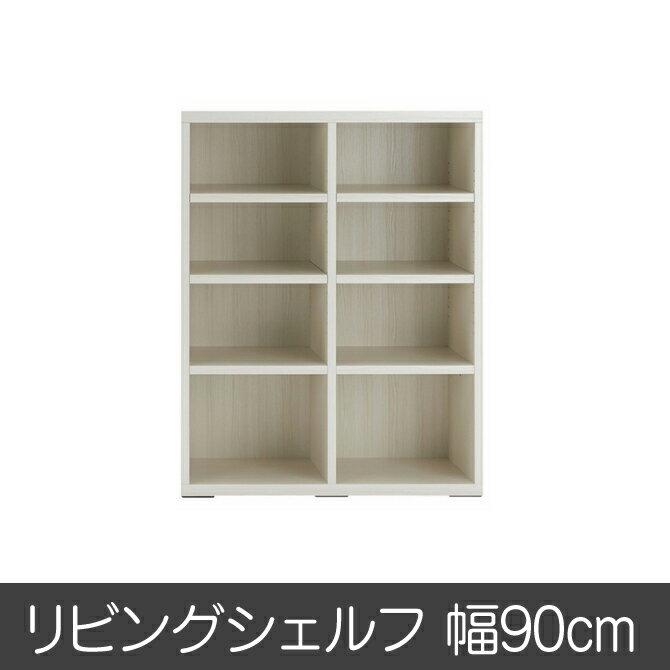 完成品 日本製 開梱設置無料 リビングシェルフ リビングボード ジャストシリーズ LFS-90 ホワイト 本棚 サイドボード 完成品 日本製 開梱設置無料 書棚 リビングボード リビング収納 本棚 リビングボード