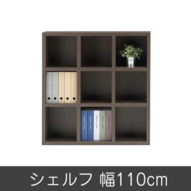 完成品 日本製 開梱設置無料 リビングボード ジャストシリーズ FHR-110L ダークブラウン 本棚 完成品 日本製 開梱設置無料 書棚 リビング収納 収納棚 オープンラック 多目的ラック