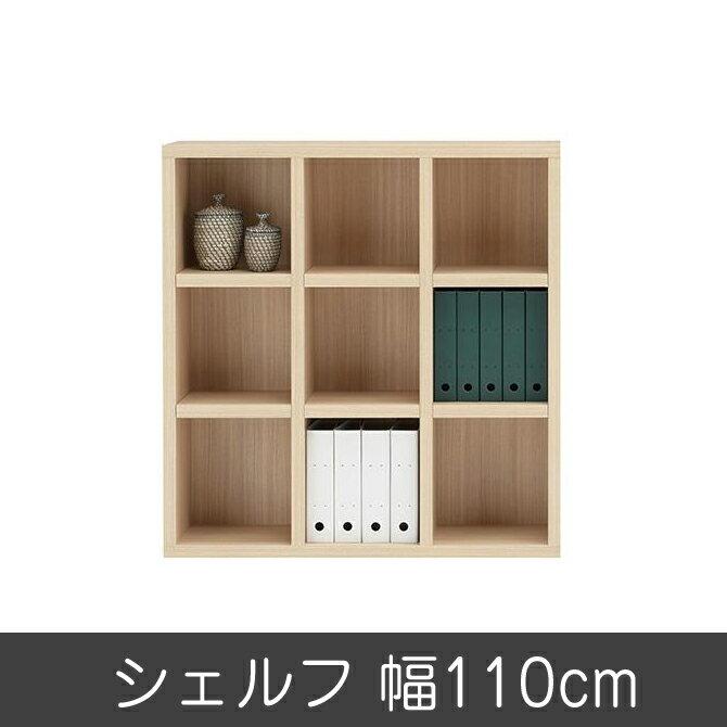 完成品 日本製 開梱設置無料 リビングボード ジャストシリーズ FHA-110L ナチュラル 本棚 完成品 日本製 開梱設置無料 書棚 リビング収納 収納棚 オープンラック 多目的ラック