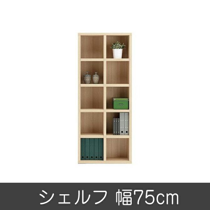 完成品 日本製 開梱設置無料 棚 シェルフ オープンラック ジャストシリーズ FBA-75T ナチュラル リビング収納 本棚 完成品 日本製 開梱設置無料 書棚 収納ラック 収納棚 多目的ラック