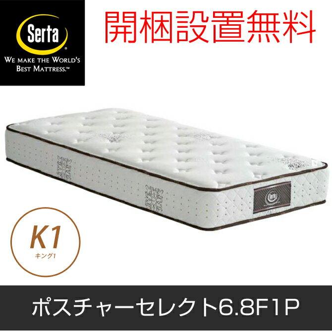 マットレス サータ(serta) サータポスチャーセレクト6.8F1P キング1 バランスの良い加重分散と耐久性 サータマットレス キング1 ホテル仕様の高級マットレスベッド サータ マットレス serta [送料無料]