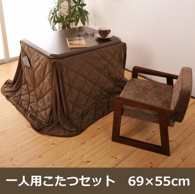 高い要求を持つ デスクこたつ 一人用こたつ 3点セット(こたつ・布団・椅子) 継脚付き 69×55×52(58)cm やすらぎこたつ デスクこたつ 長方形 こたつ 長方形 本体 コタツ テーブル コタツテーブル パーソナルこたつ こたつテーブル こたつ コタツ ブラウン [送料無料]