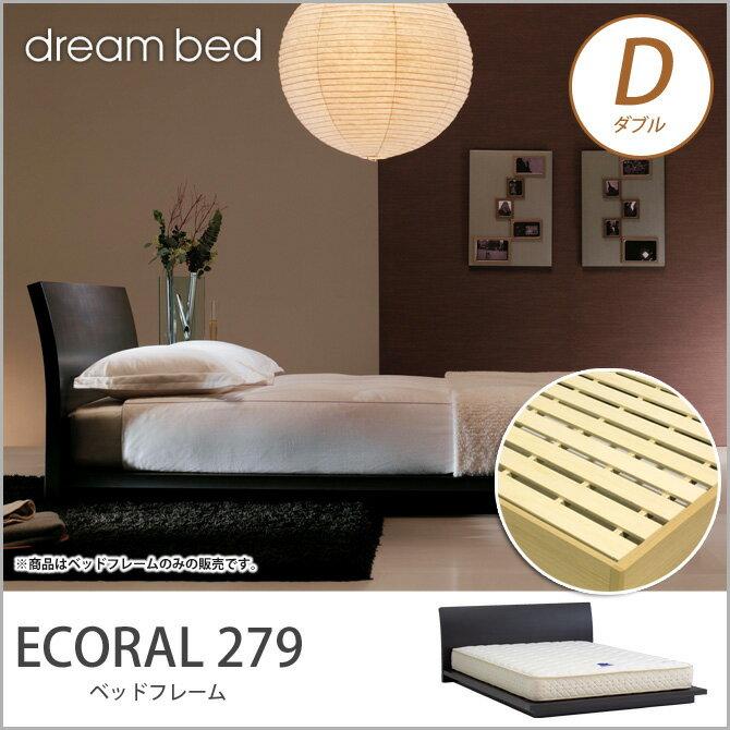 [開梱設置無料]ドリームベッド オーク突き板 ローベッド ダブル 「ECORAL 279」 エコラル279 フレーム すのこベッド スノコ すのこ D 木製 ドリームベッド dreambed